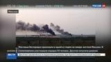 Новости на Россия 24 Массовые беспорядки в тюрьме на северо-востоке Мексики десятки пострадавших