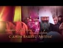 МК_День Ангела_30'' Full