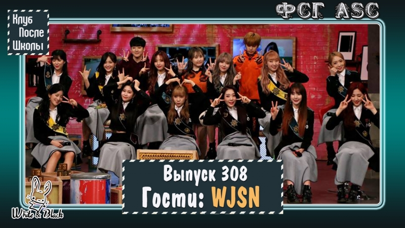 РУС СУБ [After School Club] Ep.308 - WJSN