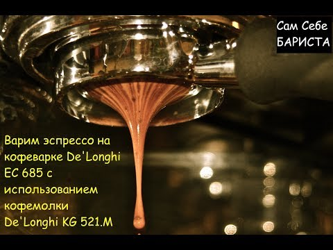 Варим эспрессо на кофеварке De'Longhi EC 685 с использованием кофемолки De'Longhi KG 521.М