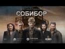 Собибор / Sobibor 2018 Официальный Трейлер Фильма