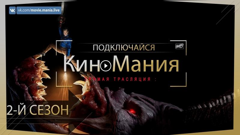🔴Кино▶Мания HD/:ТС Эш против Зловещих мертвецов [S02-3] /Жанр:Ужасы:/(2015)