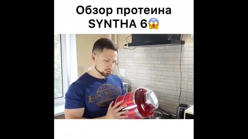 Обзор протеина SYNTHA 6