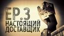 Настоящий доставщик 3 серия Майнкрафт сериал