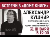 Презентация книги Александра Кушнира
