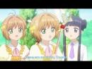MedusaSub Cardcaptor Sakura Clear Card hen Сакура собирательница карт Прозрачные карты 7 серия русские субтитры