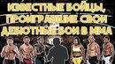 Известные бойцы проигравшие свои дебютные бои в MMA bpdtcnyst jqws ghjbuhfdibt cdjb lt nyst jb d mma