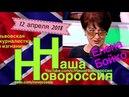 Елена Бойко на канале Наша Новороссия в Zello 12.04.2018