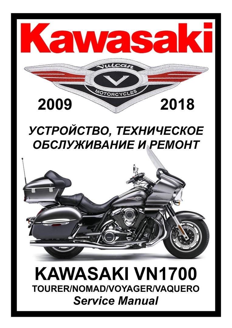Kawasaki VN1700 (2009-2018)