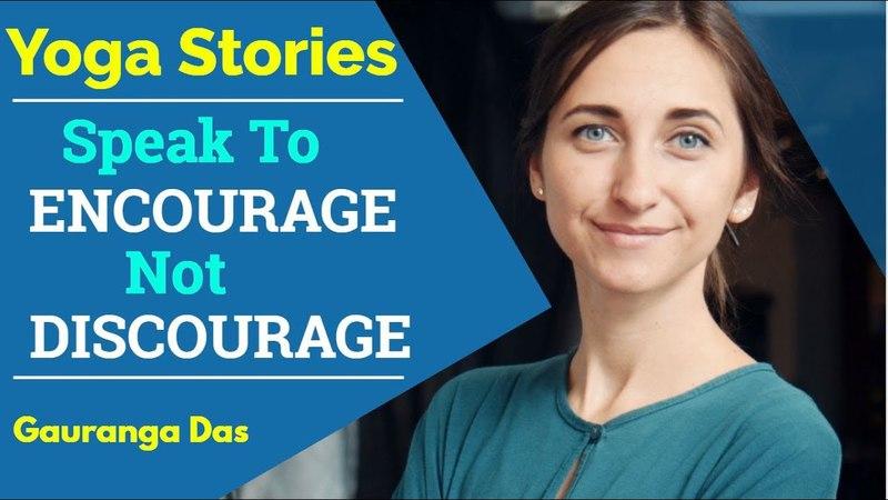 Speak To Encourage Not Discourage   Yoga Stories   Gauranga Das