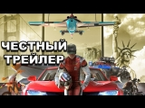 Честный трейлер — «The Crew» / Honest Game Trailers - The Crew [rus]