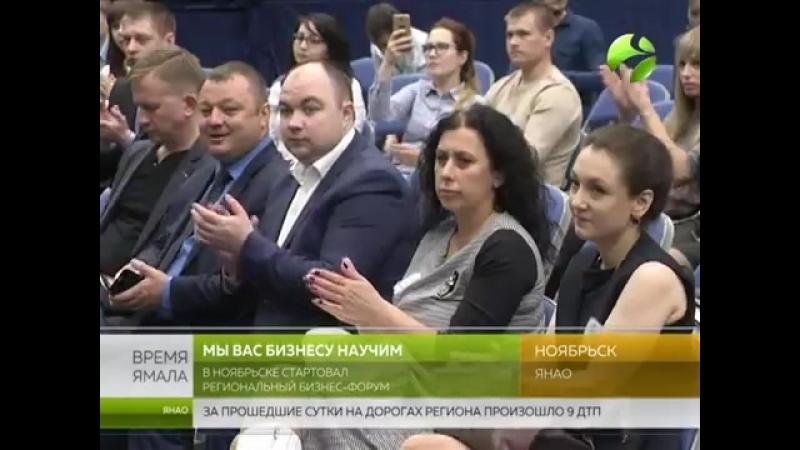 Дни малого бизнеса Ямала 2018 Выпуск 17.05 ОГТРК