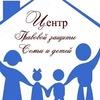 Центр правовой защиты семьи и детей
