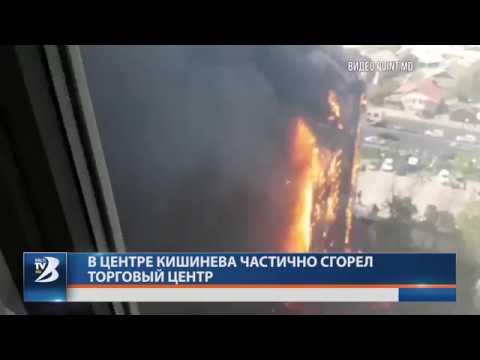 СРОЧНО! ОЧЕРЕДНОЙ ПОЖАР ТЦ Кишинев уничтожаются все Торговые Центры в России 1
