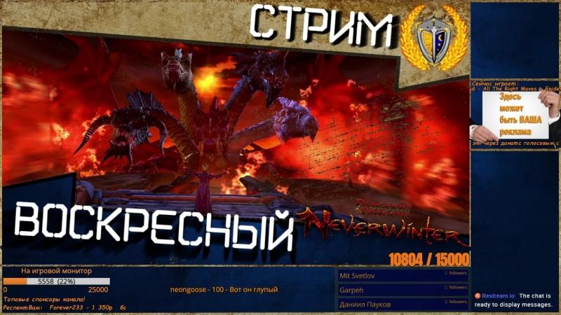 Воскресный стрим PС 65, игра Neverwinter фармим ОДГ и Тиамат