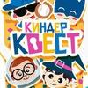 Киндер-квест Владимир | Детские праздники