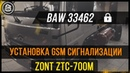 BAW 33462 газ-бензин установка GSM сигнализации Zont ZTC-700m