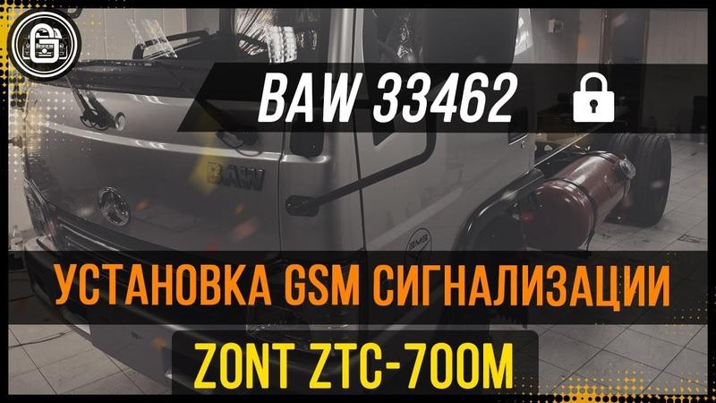 BAW 33462 газ бензин установка GSM сигнализации Zont ZTC 700m