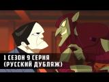 Грандиозный Человек-Паук - 1 сезон 9 серия (Дубляж)