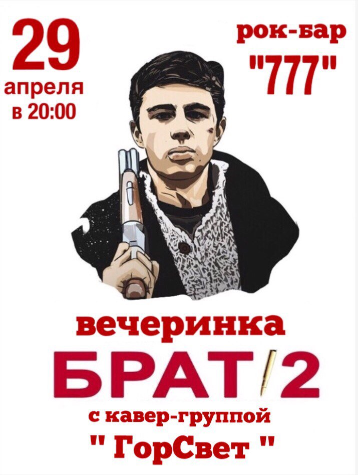 "Вечеринка ""Брат - 2"" @ Рок-Бар 777"