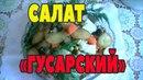 Как приготовить салат Гусарский с селедкой. Рецепты салатов.