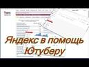 Яндекс в помощь Ютуберу, работа на поисковые системы, конкуренция в Ютуб, ключевые слова и ссылочная