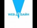 Старт курса Web-дизайн