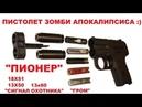 Супер оружейка№201 - Пионер пистолет зомби апокалипсиса