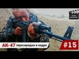 АК-47. Перезарядка в кадре. Кино дневник ( 15 выпуск ) актер Артем Мельничук
