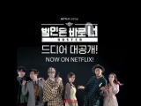 [VIDEO] 180504 Sehun @ Busted! Episode 1&2 Now on Netflix