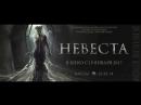HeBecTa - фильм Ужасов