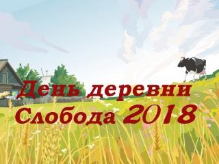 День деревни Слобода