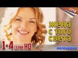 Жена с того света / HD версия 720p / 2018 (мелодрама, комедия). 1-4 серия из 4