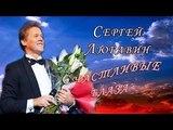 Сергей Любавин. Счастливые Глаза.