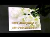 v-s.mobiОчень красивое Поздравление с Днем Рождения женщине (1).mp4
