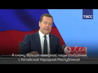 Медведев — об отношениях между РФ и КНР после выборов президента в 2018 году