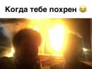 У Сергея Шнурова сгорела баня хорошее настроение юмор смешное видео пожар огонь пламя магия огня отдых парни зажгли