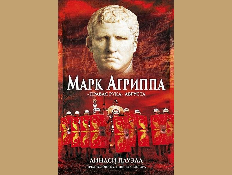 "Линдси Пауэлл. ""Марк Агриппа. «Правая рука» императора Августа"" (2018)"