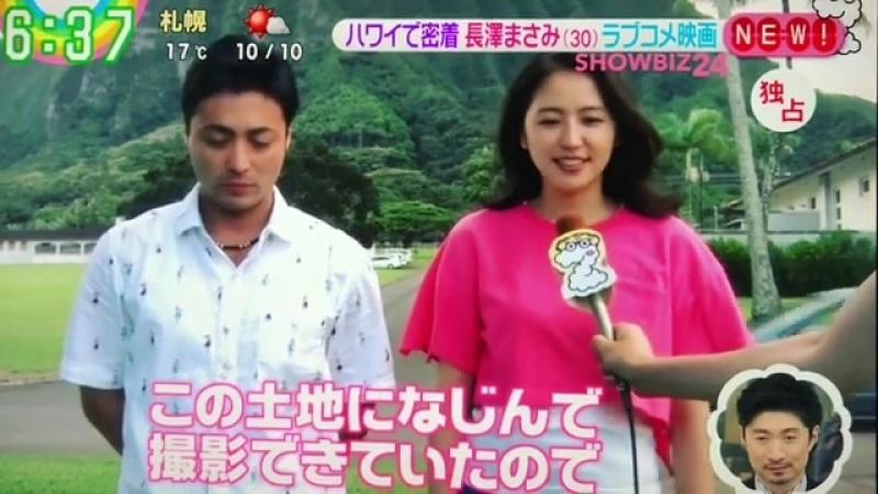 Ямада Такаюки в 50 первых поцелуев ТВ анонс 2