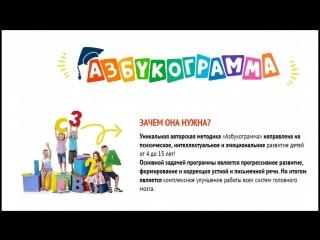«АЗБУКОГРАММА» – Инновационный видео-курс обучения детей + подарок на выбор! Обзор.