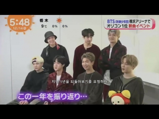 171214 BTS (cut) @ Oha! 4, Zip! TV, Mezamashi TV