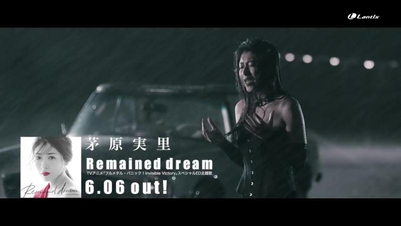 茅原実里「Remained dream」MV Short Size_TVアニメ『フルメタル・パニック!IV』スペシャルED主題歌