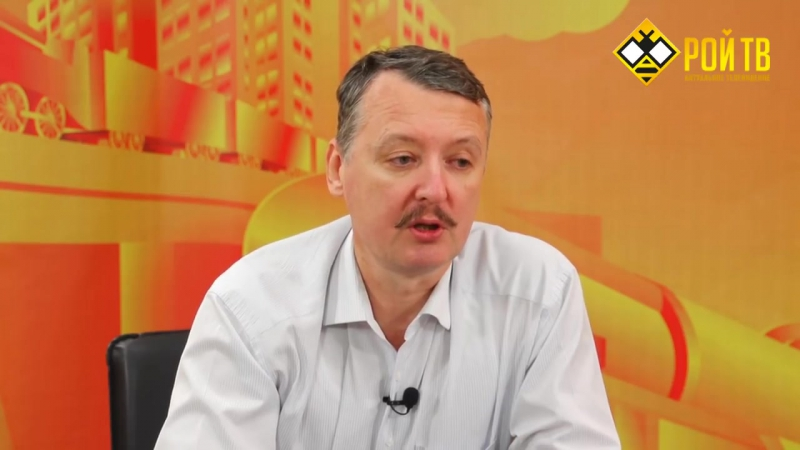Игорь Стрелков о противостоянии в Луганске или как поссорились пан Плотницкий и господин Корнет