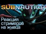 Subnautica: Реакция стримеров на жнеца
