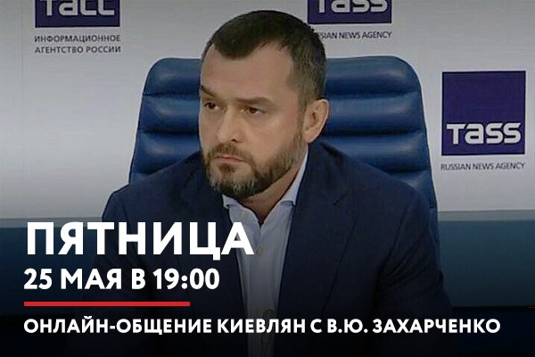 Виталий Захарченко: Дорогие соотечественники!  В пятницу, 25 мая, в 19:00 состоится прямой эфир на...