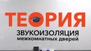 Теория Звукоизоляция дверей межкомнатных Шумоизоляция межкомнатных дверей Ремонт квартир Москва