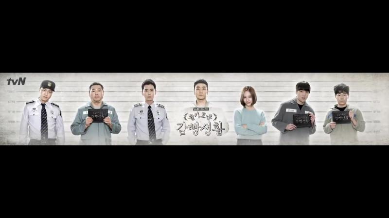 Правила тюремной жизни / Prison Playbook (ALL CHARACTERS)