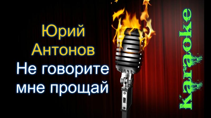 Юрий Антонов Не говорите мне прощай караоке