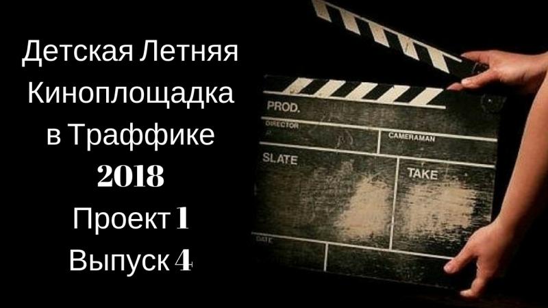Детская Летняя Киноплощадка в Траффике 2018 Проект Все кинотеатры Смоленска Выпуск 4