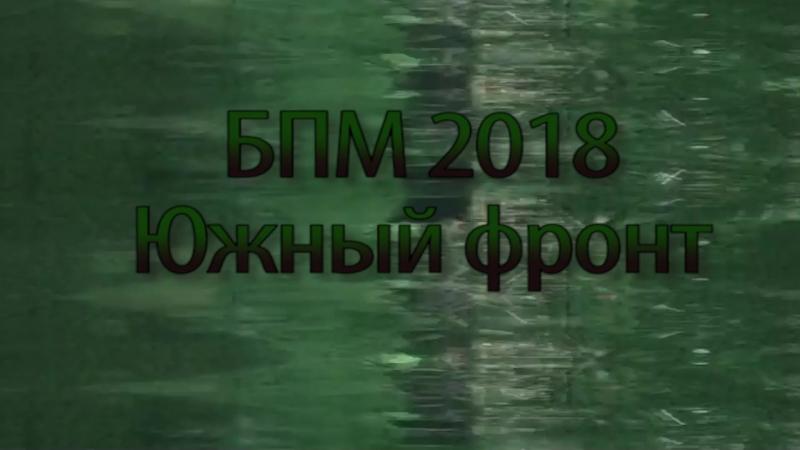 Большие Пейнтбольные Маневры 2018